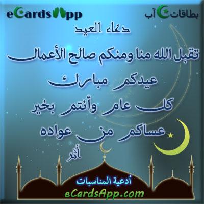 دعاء العيد - تقبل الله منا ومنكم صالح الأعمال ، عيدكم مبارك ، كل عام وأنتم بخير ، عساكم من عواده. أثر