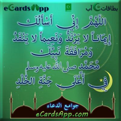 اللهم إني أسألك إيمانا لا يرتد ، ونعيما لا ينفد ، ومرافقة نبيك محمد صلى الله عليه وسلم في أعلى جنة الخلد