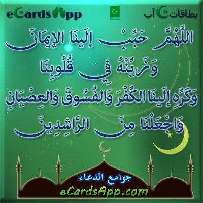 اللهم حبب إلينا الإيمان وزينه في قلوبنا ، وكره إلينا الكفر والفسوق والعصيان ، واجعلنا من الراشدين
