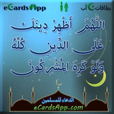 اللهم أظهر دينك على الدين كله ولو كره المشركون