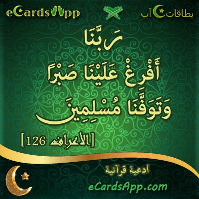 ربنا أفرغ علينا صبرا وتوفنا مسلمين ، الأعراف 126