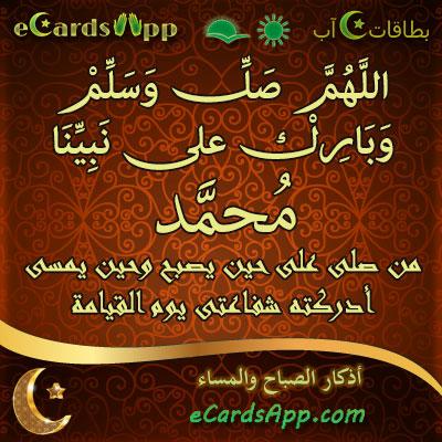 اللهم صل وسلم وبارك على نبينا محمد. من صلى على حين يصبح وحين يمسى ادركته شفاعتى يوم القيامة