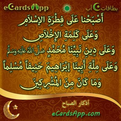 أصبحنا على فطرة الإسلام، وعلى كلمة الإخلاص، وعلى دين نبينا محمد صلى الله عليه وسلم، وعلى ملة أبينا إبراهيم حنيفا مسلما وما كان من المشركين