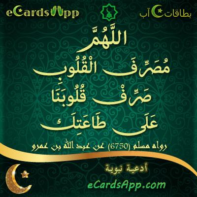 اللهم مصرف القلوب صرف قلوبنا على طاعتك. رواه مسلم (6750) عن عبد الله بن عمرو