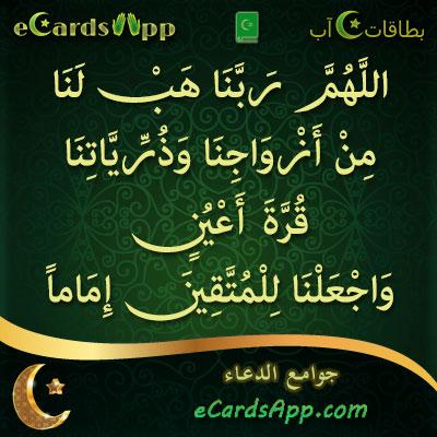 اللهم ربنا هب لنا من أزواجنا وذرياتنا قرة أعين واجعلنا للمتقين إماما