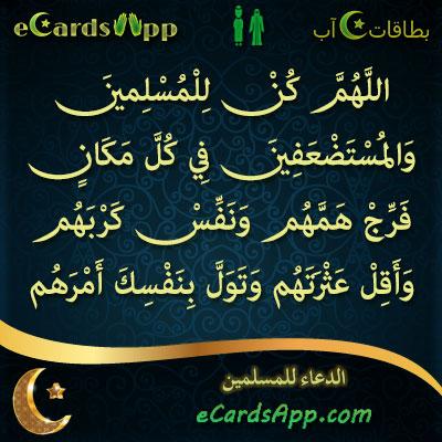 اللهم كن للمسلمين والمستضعفين في كل مكان ، فرج همهم ، ونفس كربهم ، وأقل عثرتهم وتول بنفسك أمرهم