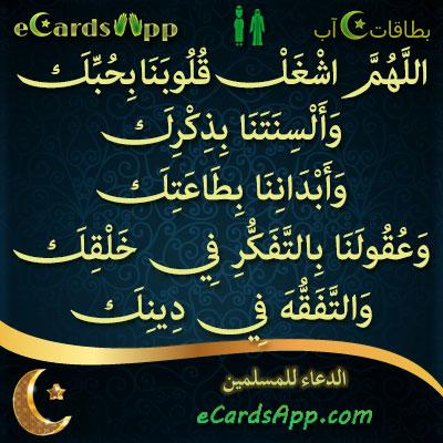 اللهم اشغل قلوبنا بحبك ، وألسنتنا بذكرك ، وأبداننا بطاعتك ، وعقولنا بالتفكر في خلقك والتفقه في دينك