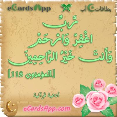 رب اغفر وارحم وأنت خير الراحمين ، المؤمنون 118