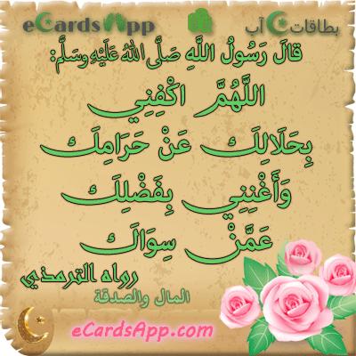 قال رسول الله صلى الله عليه وسلم: اللهم اكفني بحلالك عن حرامك وأغنني بفضلك عمن سواك. رواه الترمذي