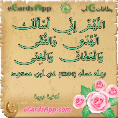 اللهم إني أسألك الهدى والتقى والعفاف والغنى. رواه مسلم (6904) عن ابن مسعود