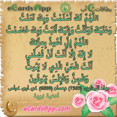 اللهم لك أسلمت وبك آمنت، وعليك توكلت وإليك أنبت وبك خاصمت، اللهم إني أعوذ بعزتك لا إله إلا أنت أن تضلني، أنت الحي الذي لا يموت والجن والإنس يموتون. رواه البخاري (7383) ومسلم (6899) عن ابن عباس