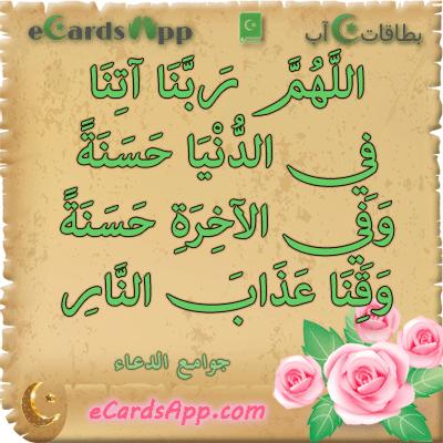 اللهم ربنا آتنا في الدنيا حسنة وفي الآخرة حسنة وقنا عذاب النار