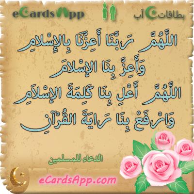 اللهم ربنا أعزنا بالإسلام ، وأعز بنا الإسلام ، اللهم أعل بنا كلمة الإسلام ، وارفع بنا راية القرآن