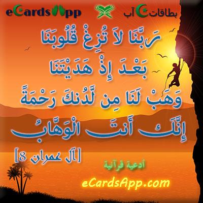 ربنا لا تزغ قلوبنا بعد إذ هديتنا وهب لنا من لدنك رحمة إنك أنت الوهاب ، آل عمران 8