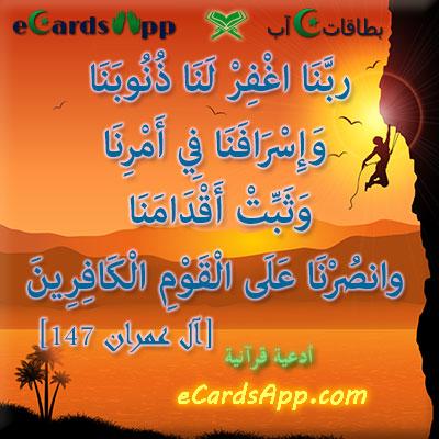 ربنا اغفر لنا ذنوبنا وإسرافنا في أمرنا وثبت أقدامنا وانصرنا على القوم الكافرين ، آل عمران 147
