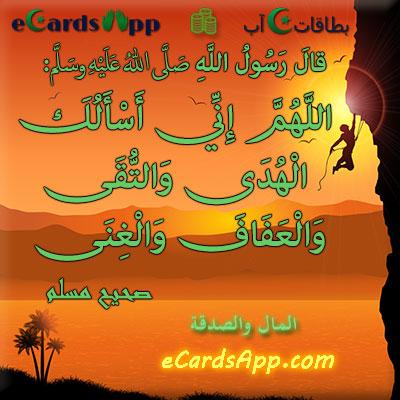 كان رسول الله صلى الله عليه وسلم يقول: اللهم إنى أسألك الهدى والتقى والعفاف والغنى. صحيح مسلم
