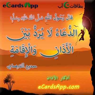 """قال رسول الله صلى الله عليه وسلم: """"الدعاء لا يرد بين الأذان والإقامة"""". رواه الترمذي وصححه"""