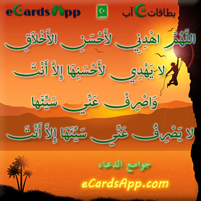 اللهم اهدني لأحسن الأخلاق لا يهدي لأحسنها إلا أنت ، واصرف عني سيئها لا يصرف عني سيئها إلا أنت