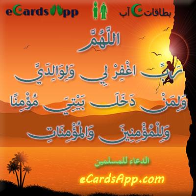 اللهم رب اغفر لي ولوالدي ولمن دخل بيتي مؤمنا وللمؤمنين والمؤمنات