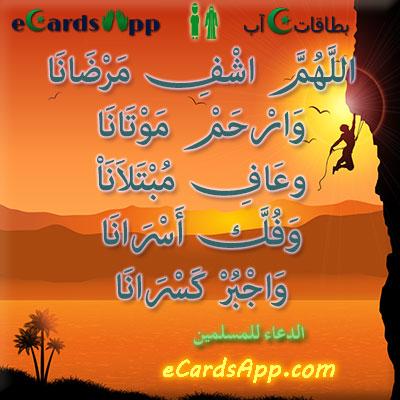 اللهم اشف مرضانا ، وارحم موتانا ، وعاف مبتلانا ، وفك أسرانا ، واجبر كسرانا